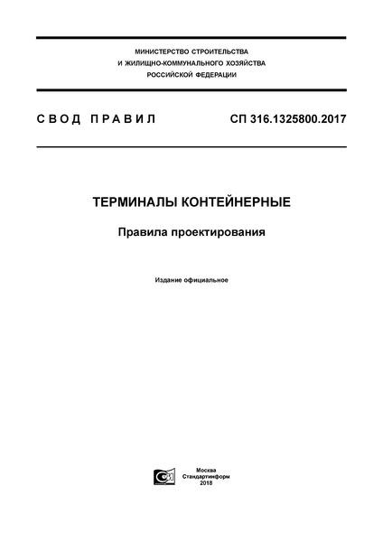 СП 316.1325800.2017 Терминалы контейнерные. Правила проектирования