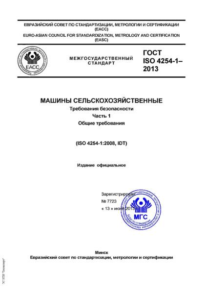 ГОСТ ISO 4254-1-2013 Машины сельскохозяйственные. Требования безопасности. Часть 1. Общие требования