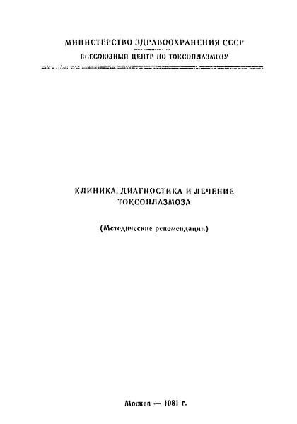 Методические рекомендации 10/11-31 Клиника, диагностика и лечение токсоплазмоза