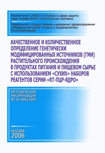 Методические рекомендации 10-5ФЦ/2557 Качественное и количественное определение генетически модифицированных источников (ГМИ) растительного происхождения в продуктах питания и пищевом сырье с использованием