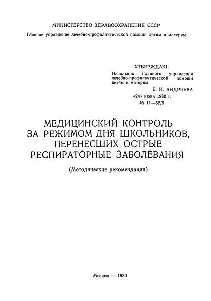 Методические рекомендации 11-52/6 Медицинский контроль за режимом дня школьников, перенесших острые респираторные заболевания