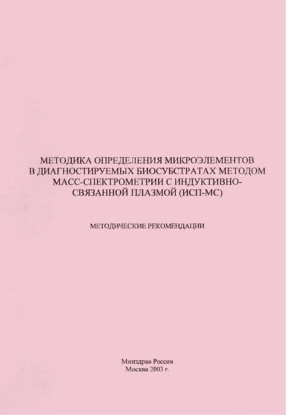 Методические рекомендации  Методика определения микроэлементов в диагностируемых биосубстратах методом масс-спектрометрии с индуктивно-связанной плазмой (ИСП-МС)