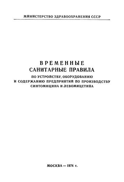 СП 1055-73 Временные санитарные правила по устройству, оборудованию и содержанию предприятий по производству синтомицина и левомицетина