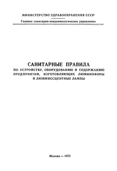СП 984-72 Санитарные правила по устройству, оборудованию и содержанию предприятий, изготовляющих люминофоры и люминесцентные лампы