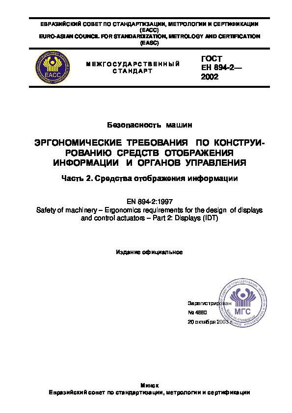 ГОСТ ЕН 894-2-2002 Безопасность машин. Эргономические требования по конструированию средств отображения информации и органов управления. Часть 2. Средства отображения информации