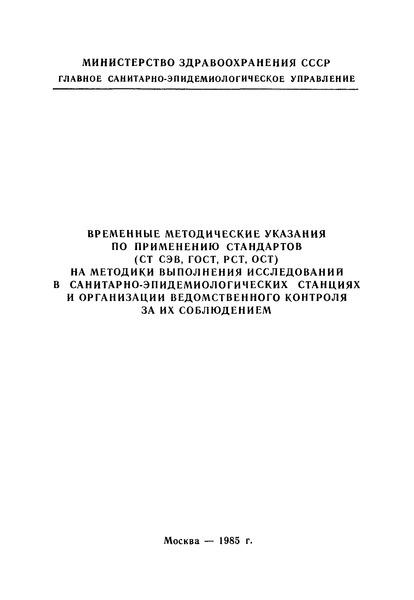 ВМУ 4062-85 Временные методические указания по применению стандартов (СТ СЭВ, ГОСТ, РСТ, ОСТ) на методики выполнения исследований в санитарно-эпидемиологических станциях и организации ведомственного контроля за их соблюдением