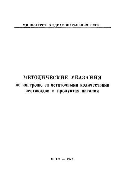 МУ 973-72 Методические указания по контролю за остаточными количествами пестицидов в продуктах питания