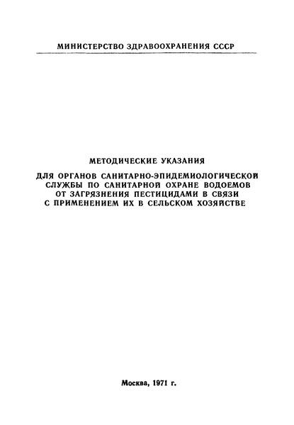 МУ 846-70 Методические указания для органов санитарно-эпидемиологической службы по санитарной охране водоемов от загрязнения пестицидами в связи с применением их в сельском хозяйстве