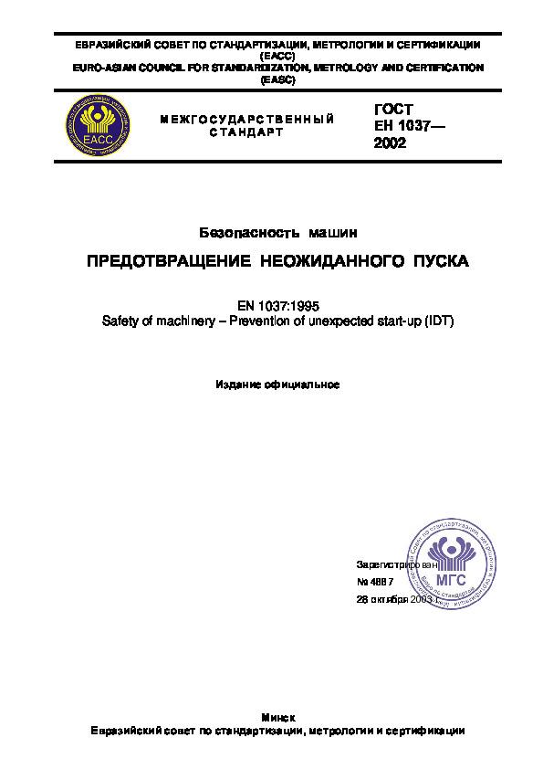 ГОСТ ЕН 1037-2002 Безопасность машин. Предотвращение неожиданного пуска