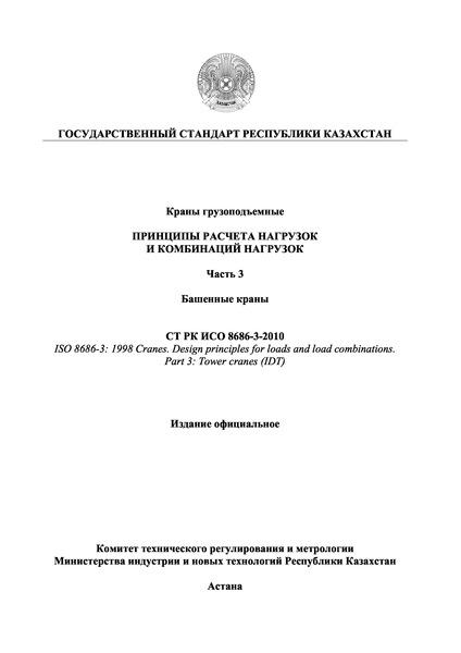 СТ РК ИСО 8686-3-2010 Краны грузоподъемные. Принципы расчета нагрузок и комбинаций нагрузок. Часть 3. Башенные краны