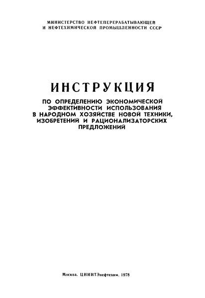 Инструкция по определению экономической эффективности использования в народном хозяйстве новой техники, изобретений и рационализаторских предложений