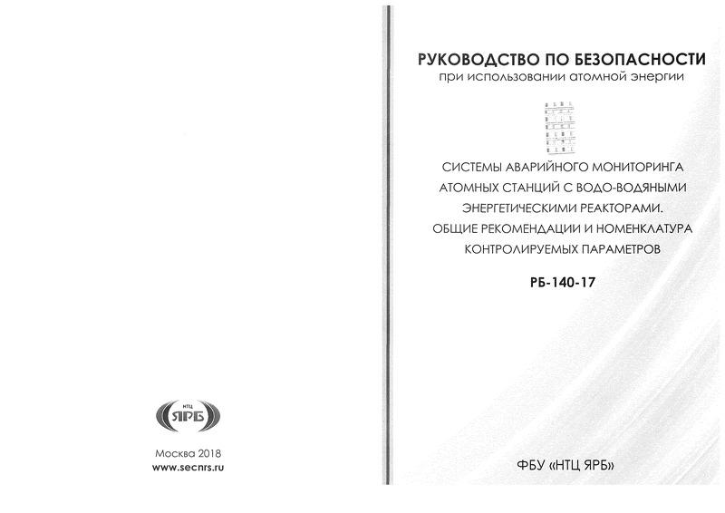 РБ 140-17 Руководство по безопасности при использовании атомной энергии
