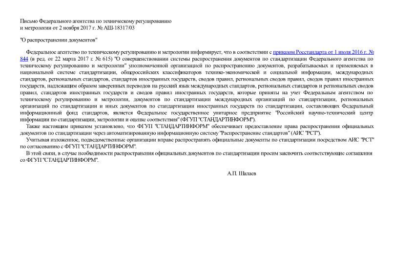 Письмо АШ-18317/03 О распространении документов