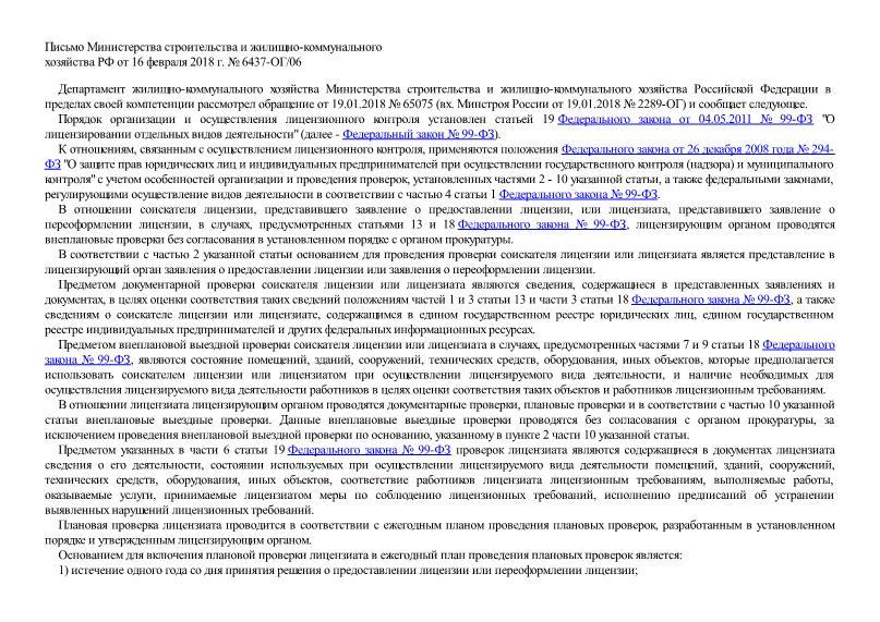 Письмо 6437-ОГ/06 О порядке проведения внеплановых выездных проверок управляющих компаний (лицензиатов)