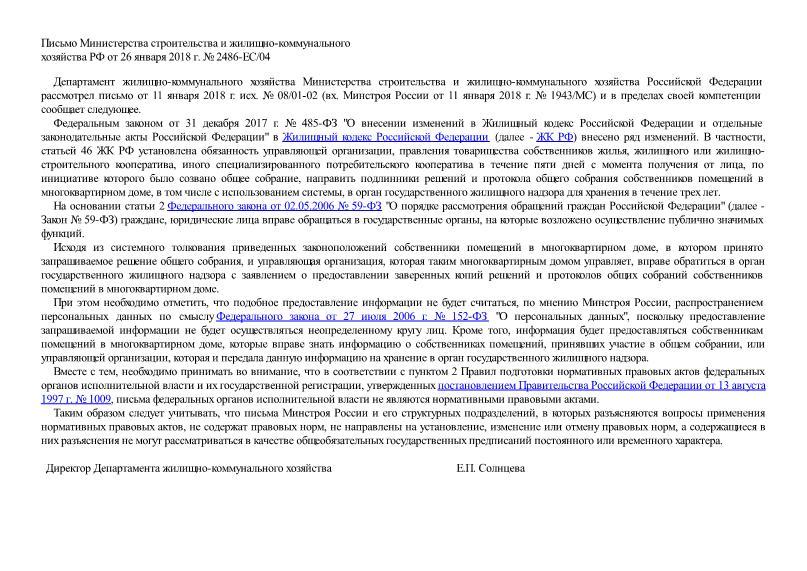 Письмо 2486-ЕС/04 О предоставлении информации в органы государственного жилищного надзора
