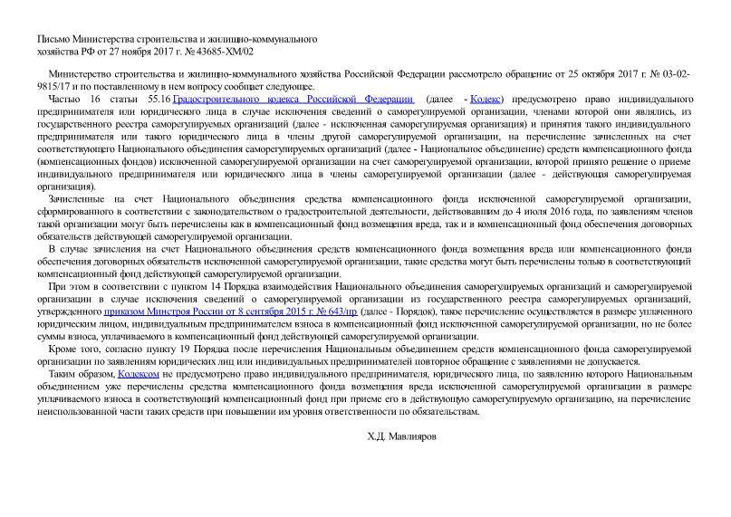 Письмо 43685-ХМ/02 О невозможности перечисления неиспользованной части уплачиваемого взноса в соответствующий компенсационный фонд при приеме его в действующую саморегулируемую организацию