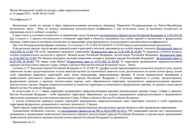Письмо ВС-06-02-31/669 О применении дополнительного коэффициента