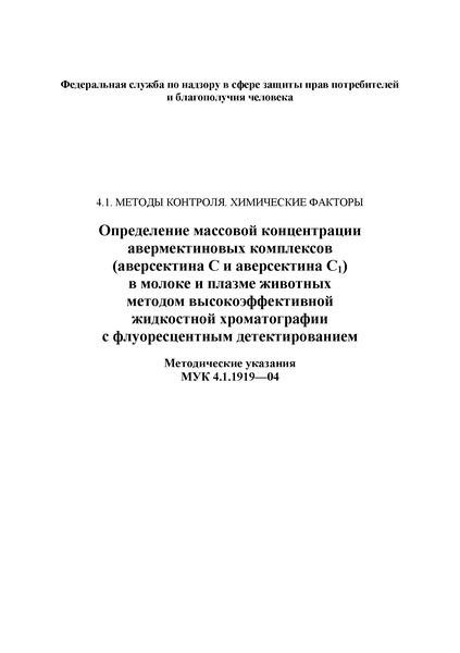 МУК 4.1.1919-04 Определение массовой концентрации авермектиновых комплексов (аверсектина C и аверсектина C1) в молоке и плазме животных методом высокоэффективной жидкостной хроматографии с флуоресцентным детектированием