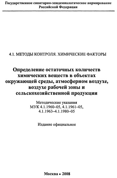 МУК 4.1.1961-05 Определение остаточных количеств дифеноконазола в воде методом высокоэффективной жидкостной хроматографии