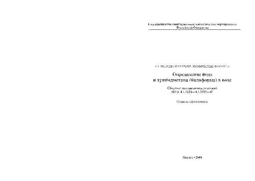 МУК 4.1.2223-07 Спектрофотометрическое определение йода (по йодид-иону) в воде