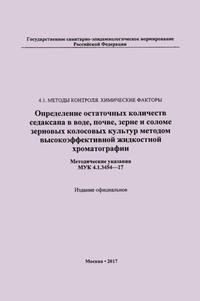 МУК 4.1.3454-17 Определение остаточных количеств седаксана в воде, почве, зерне и соломе зерновых колосовых культур методом высокоэффективной жидкостной хроматографии