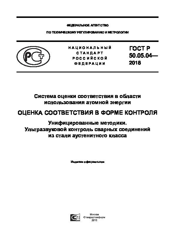 ГОСТ Р 50.05.04-2018 Система оценки соответствия в области использования атомной энергии. Оценка соответствия в форме контроля. Унифицированные методики. Ультразвуковой контроль сварных соединений из стали аустенитного класса