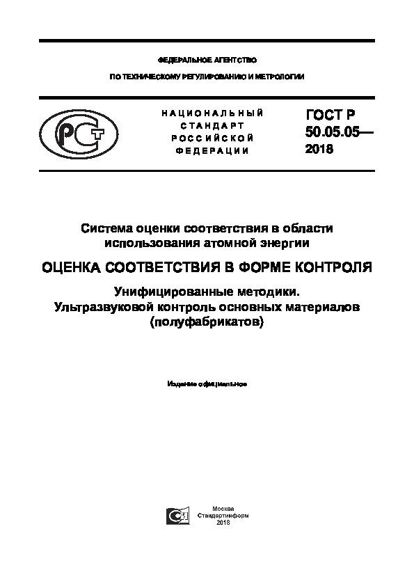 ГОСТ Р 50.05.05-2018 Система оценки соответствия в области использования атомной энергии. Оценка соответствия в форме контроля. Унифицированные методики. Ультразвуковой контроль основных материалов (полуфабрикатов)