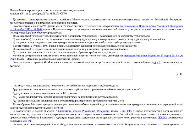 Письмо 58291-ОГ/04 Об учете тепловой энергии