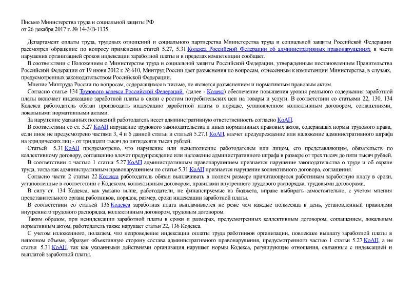 Письмо 14-3/В-1135 О штрафе, предусмотренном за непроведение индексации заработной платы работников в порядке и в сроки, установленные в коллективном договоре