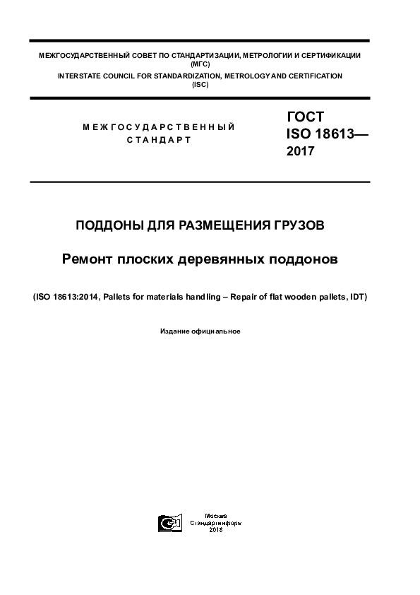ГОСТ ISO 18613-2017 Поддоны для размещения грузов. Ремонт плоских деревянных поддонов