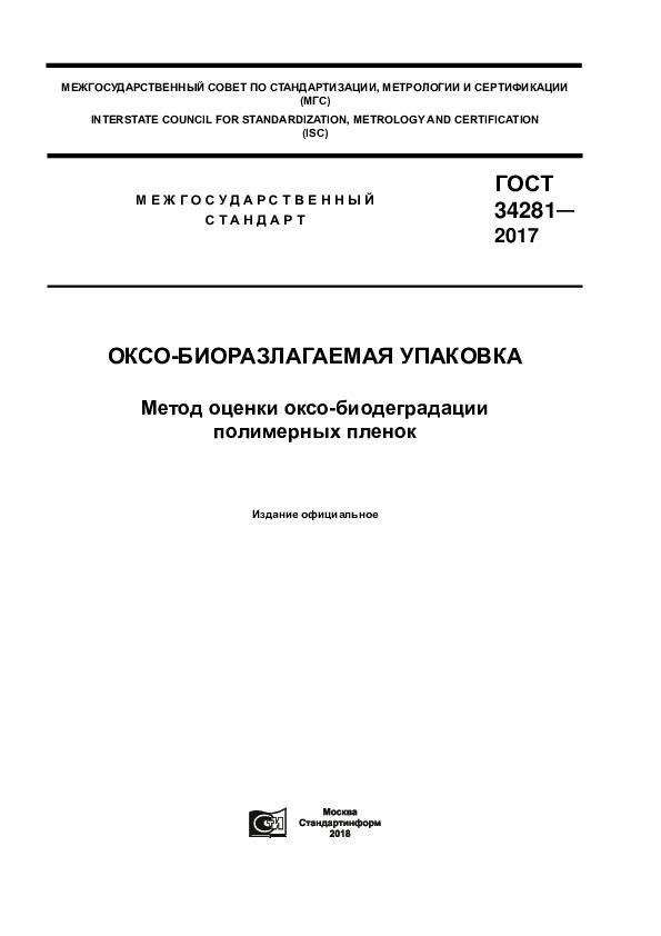 ГОСТ 34281-2017 Оксо-биоразлагаемая упаковка. Метод оценки оксо-биодеградации полимерных пленок