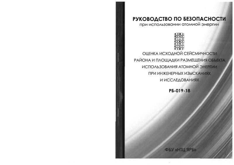 РБ 019-18 Оценка исходной сейсмичности района и площадки размещения объекта использования атомной энергии при инженерных изысканиях и исследованиях