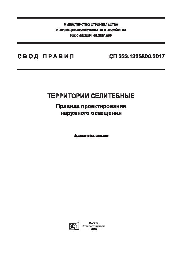 СП 323.1325800.2017 Территории селитебные. Правила проектирования наружного освещения