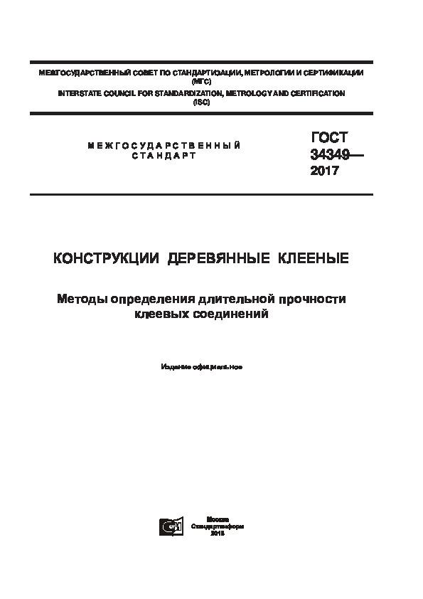 ГОСТ 34349-2017 Конструкции деревянные клееные. Методы определения длительной прочности клеевых соединений