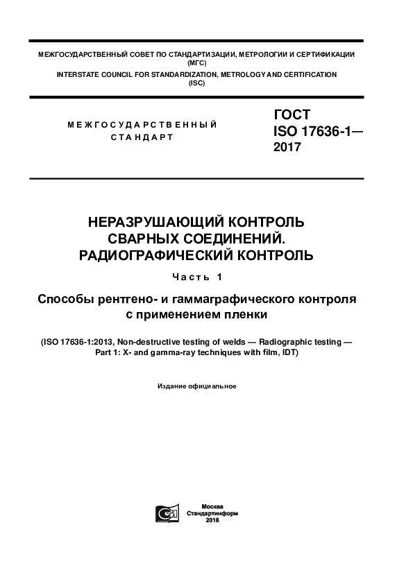 ГОСТ ISO 17636-1-2017 Неразрушающий контроль сварных соединений. Радиографический контроль. Часть 1. Способы рентгено- и гаммаграфического контроля с применением пленки