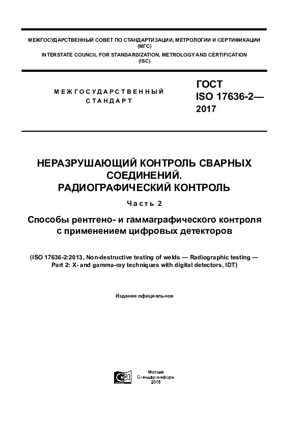 ГОСТ ISO 17636-2-2017 Неразрушающий контроль сварных соединений. Радиографический контроль. Часть 2. Способы рентгено- и гаммаграфического контроля с применением цифровых детекторов