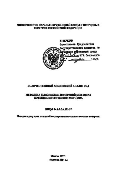 ПНД Ф 14.1:2:3:4.121-97 Количественный химический анализ вод. Методика выполнения измерений рН в водах потенциометрическим методом