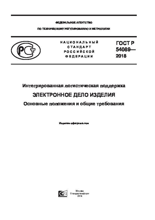 ГОСТ Р 54089-2018 Интегрированная логистическая поддержка. Электронное дело изделия. Основные положения и общие требования