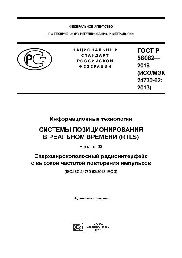 ГОСТ Р 58082-2018 Информационные технологии. Системы позиционирования в реальном времени (RTLS). Часть 62. Сверхширокополосный радиоинтерфейс с высокой частотой повторения импульсов