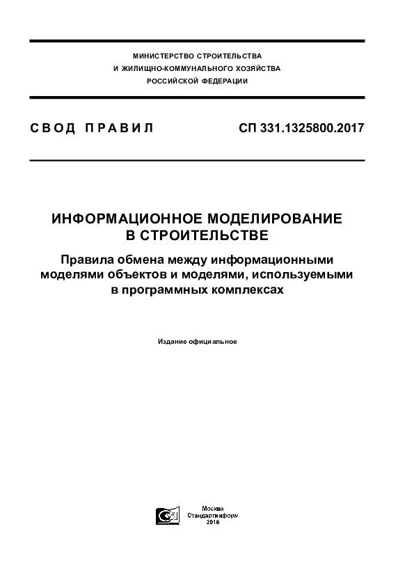 СП 331.1325800.2017 Информационное моделирование в строительстве. Правила обмена между информационными моделями объектов и моделями, используемыми в программных комплексах