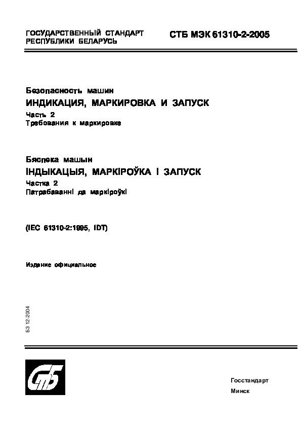 СТБ МЭК 61310-2-2005 Безопасность машин. Индикация, маркировка и запуск. Часть 2. Требования к маркировке
