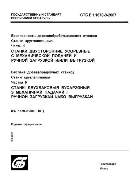 СТБ ЕН 1870-9-2007 Безопасность деревообрабатывающих станков. Станки круглопильные. Часть 9. Станки двусторонние усорезные с механической подачей и ручной загрузкой и/или выгрузкой