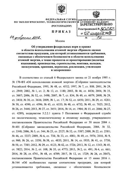 НП 071-18 Федеральные нормы и правила в области использования атомной энергии