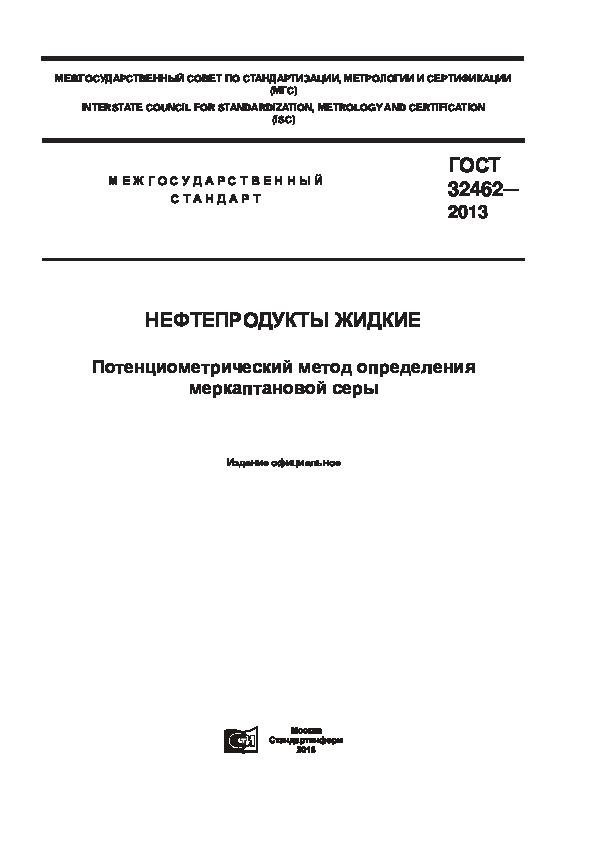 ГОСТ 32462-2013 Нефтепродукты жидкие. Потенциометрический метод определения меркаптановой серы