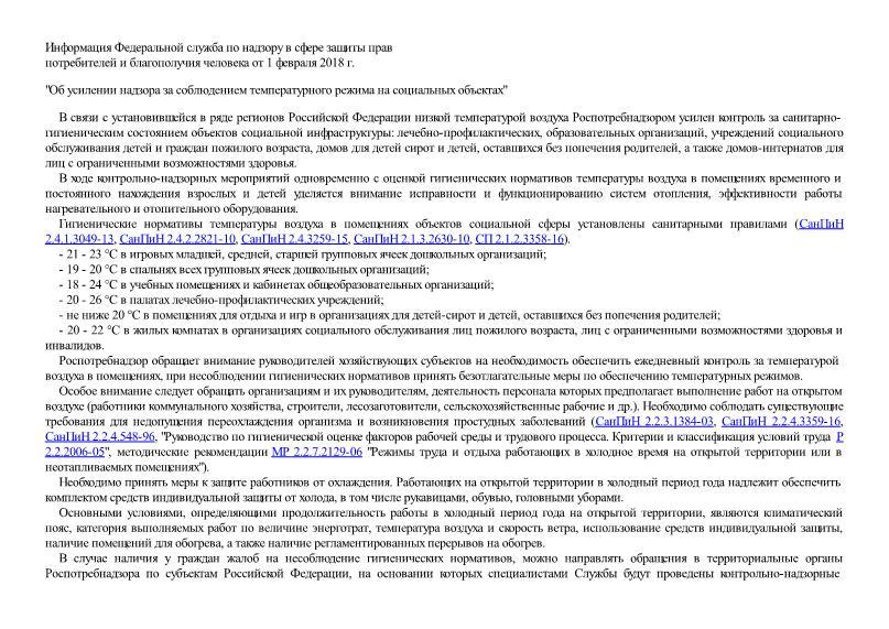 Информация  Об усилении надзора за соблюдением температурного режима на социальных объектах