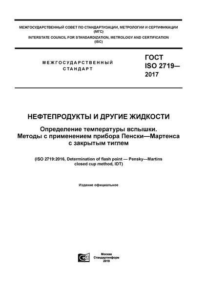 ГОСТ ISO 2719-2017 Нефтепродукты и другие жидкости. Определение температуры вспышки. Методы с применением прибора Пенски-Мартенса с закрытым тиглем
