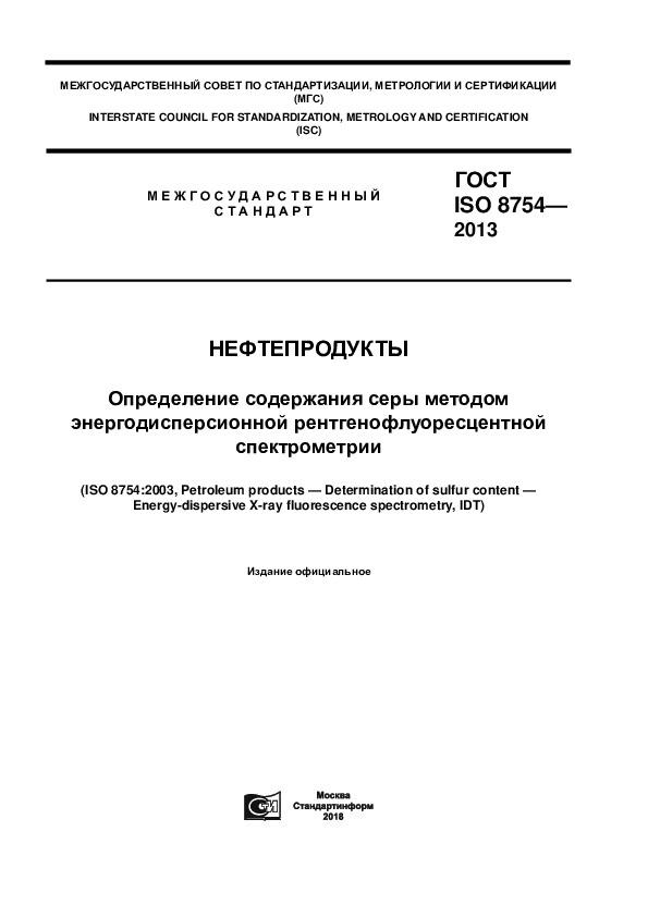 ГОСТ ISO 8754-2013 Нефтепродукты. Определение содержания серы методом энергодисперсионной рентгенофлуоресцентной спектрометрии