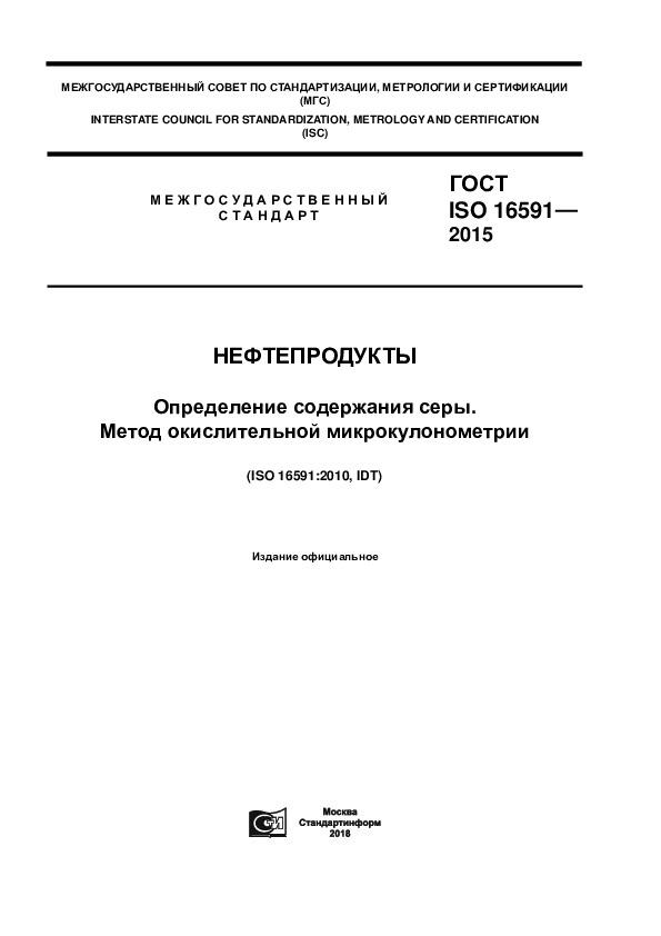 ГОСТ ISO 16591-2015 Нефтепродукты. Определение содержания серы. Метод окислительной микрокулонометрии