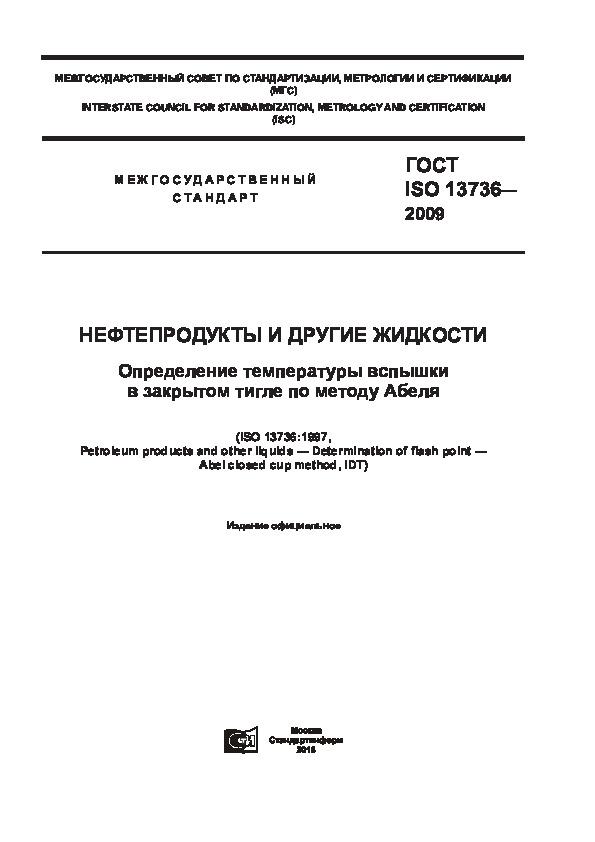 ГОСТ ISO 13736-2009 Нефтепродукты и другие жидкости. Определение температуры вспышки в закрытом тигле по методу Абеля