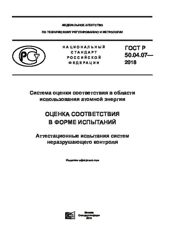 ГОСТ Р 50.04.07-2018 Система оценки соответствия в области использования атомной энергии. Оценка соответствия в форме испытаний. Аттестационные испытания систем неразрушающего контроля
